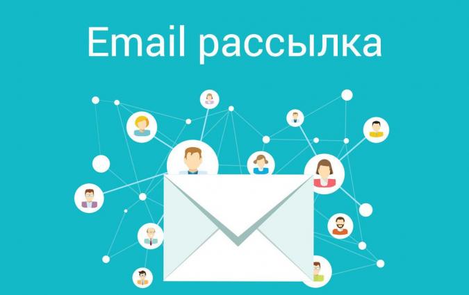 Рассылка писем и email сообщений
