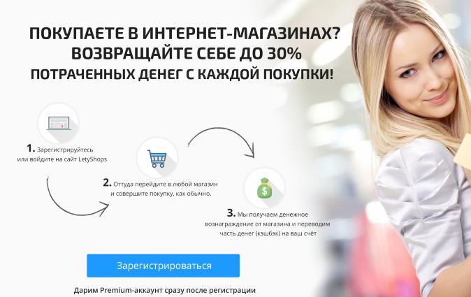 Лучший кешбек-сервис в России